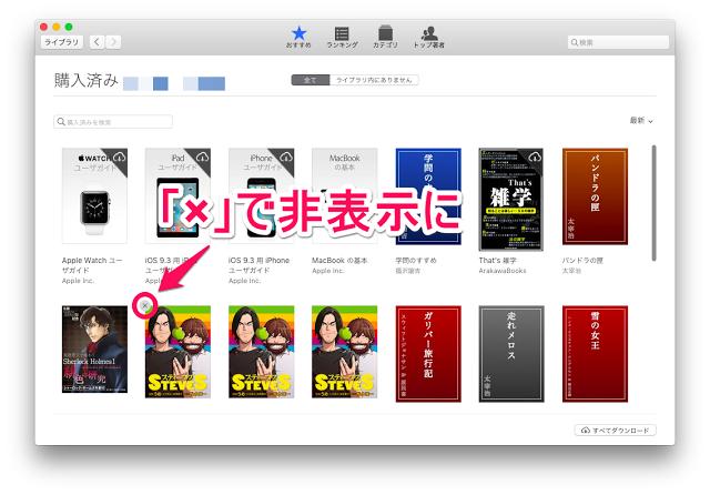 iBooks 消す方法