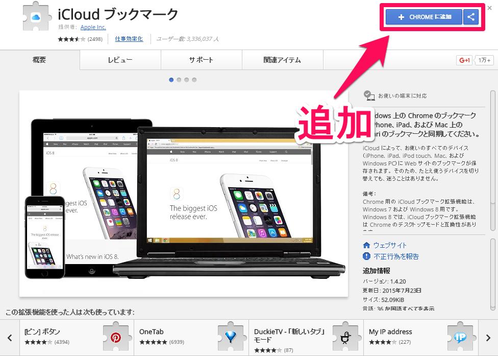 iCloudブックマーク