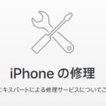 iPhone純正イヤフォン「EarPods」を無料で配送修理に出す方法