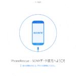 【PR】データ復元ソフト「PhoneRescue」のAndroid版が登場したらしい