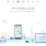 【PR】AnyTransがアップデート!AndroidからiOSへの引っ越し機能が追加