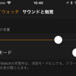 Apple Watchで消音モードにせず電話の着信音だけ消す方法