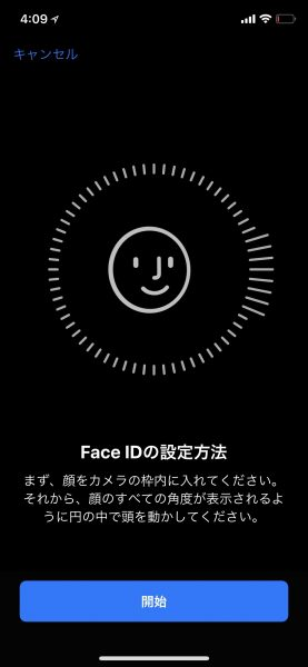 iPhone XのFace iD(顔認証)