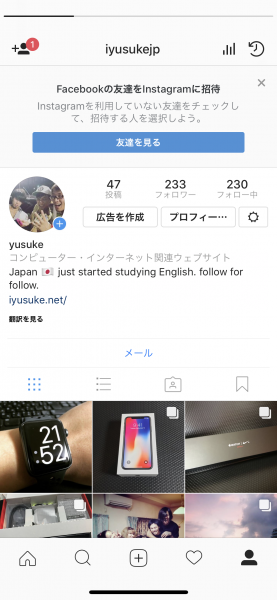 Instagram iPhone X 対応
