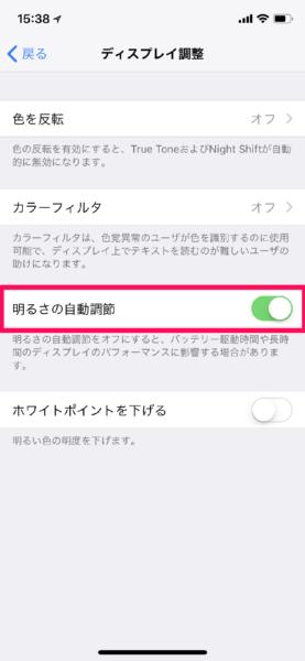 iPhone X ディスプレイの焼き付きを防ぐ設定