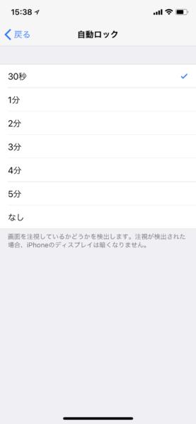 iPhone X ディスプレイの焼き付きを防ぐ方法