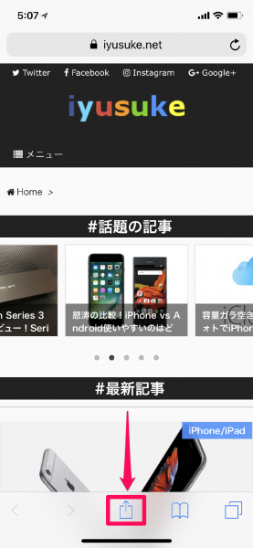 iPhoneのホーム画面にサイトアイコンを追加