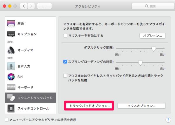 Macbook 3本指のドラッグ 設定