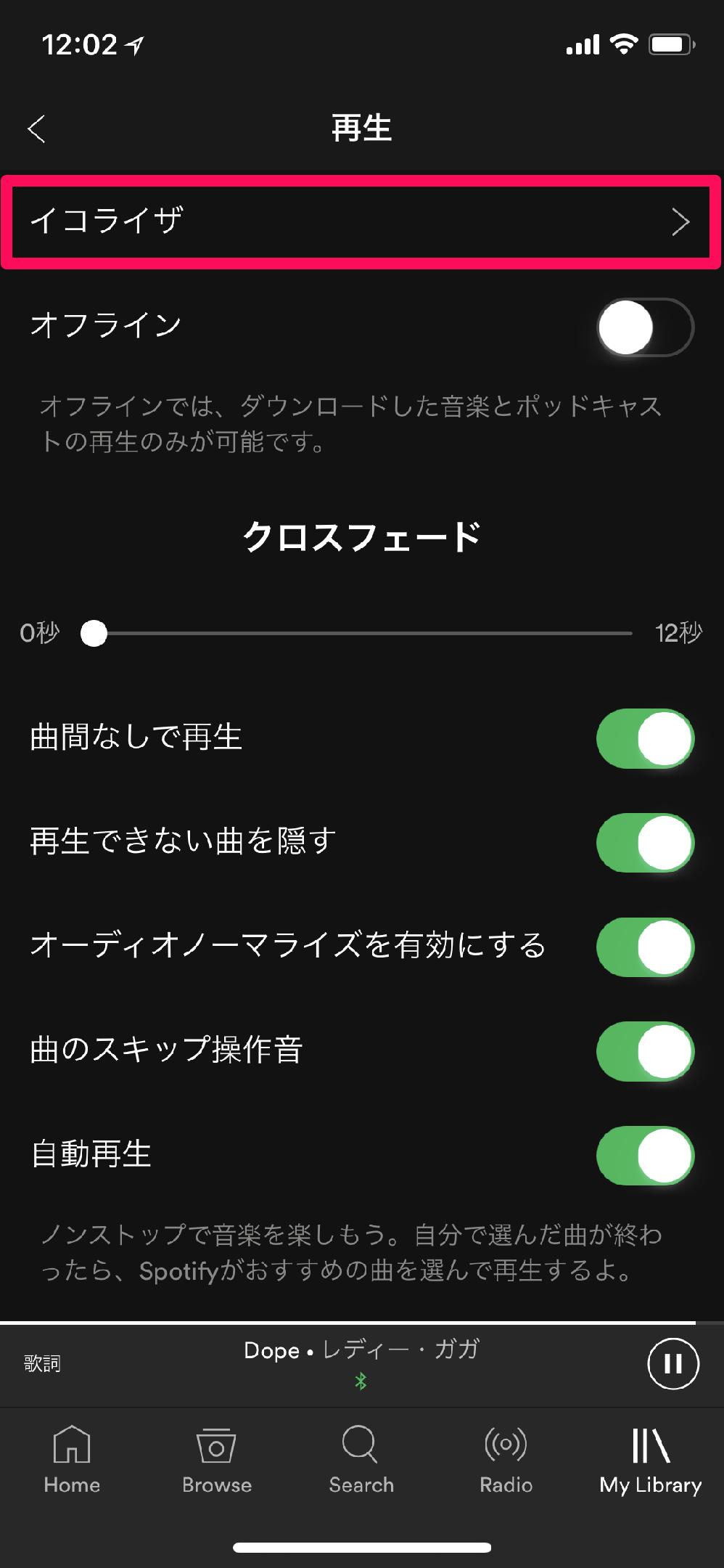 イコライザ spotify