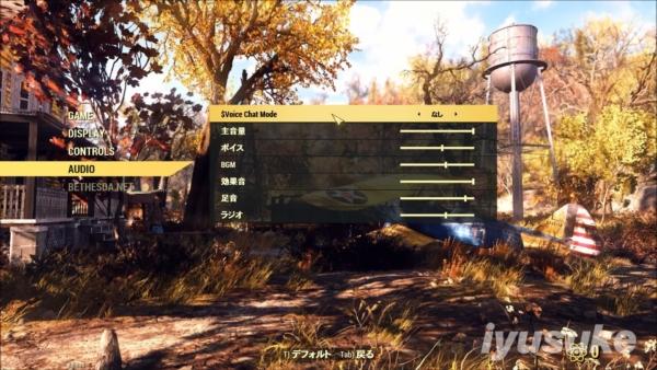 Fallout 76 ボイスチャット 設定