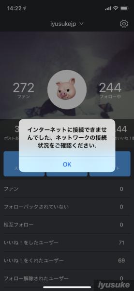 二段階認証で利用できないフォロワー管理アプリ