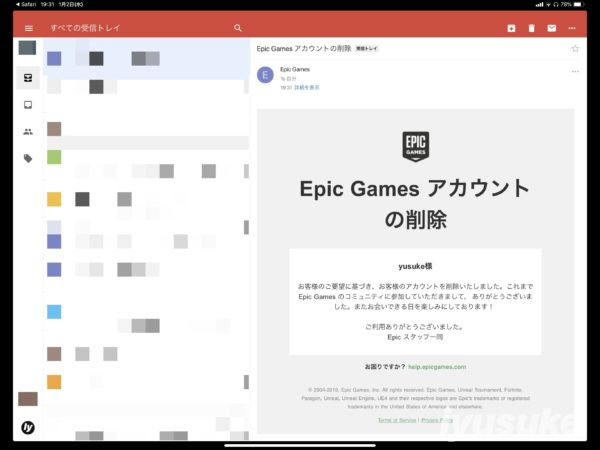 Fortnite(フォートナイト) アカウント削除