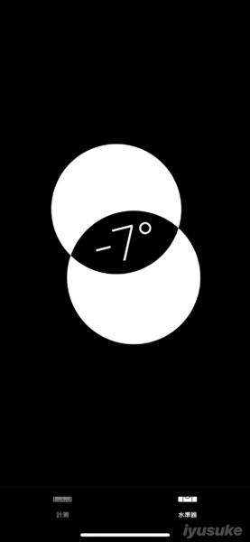 iPhone 水平器 アプリ