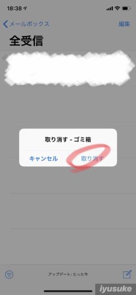 iphoneのシェイクで取り消し メール