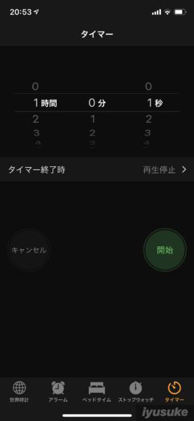 iPhone 音楽再生 タイマー設定3