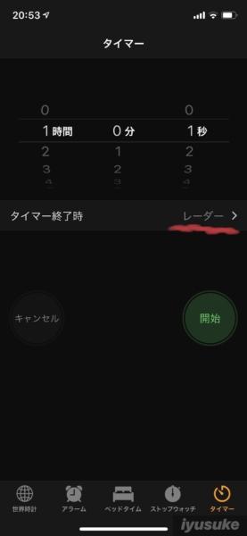 iPhone 音楽再生 タイマーの設定1