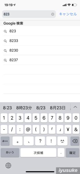 iPhone 時間や日付の省略入力