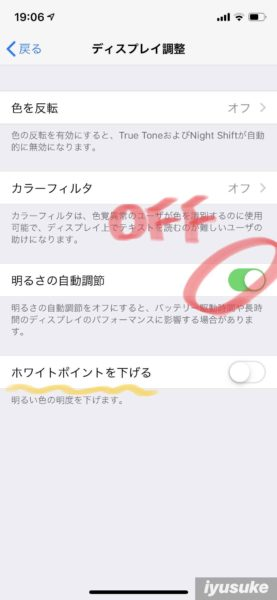 iPhone 明るさの自動調整オフ