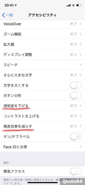 iPhone アクセシビリティ設定1
