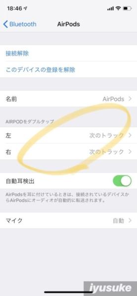AirPods bluetooth 設定2