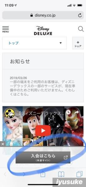 Disney Deluxe 5