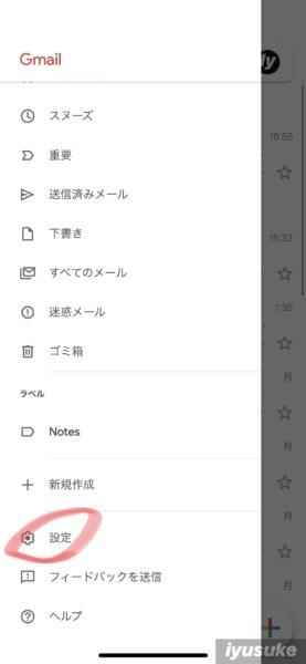 Gmail デフォルトブラウザ設定1