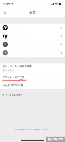 Gmail デフォルトブラウザ設定2