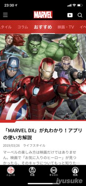 MARVEL DX 1