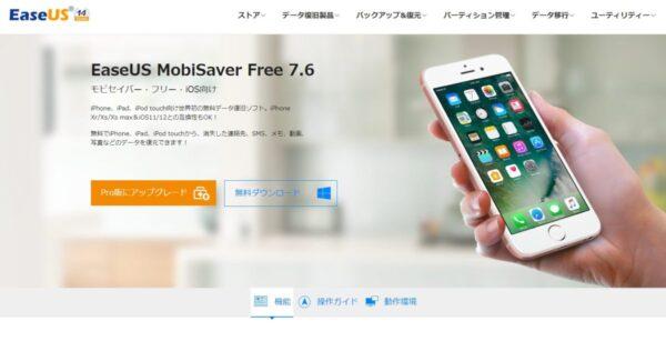 EaseUS MobiSaver Free 7.6