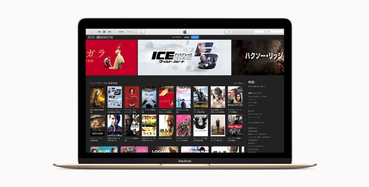 MacbookとiTunes