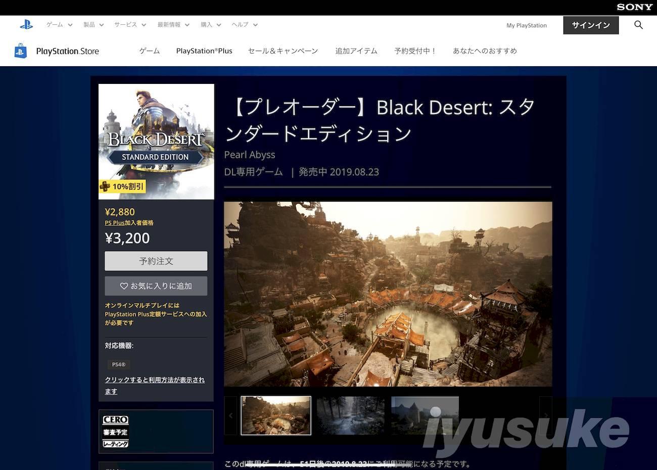 PS4版 黒い砂漠 スタンダードエディション