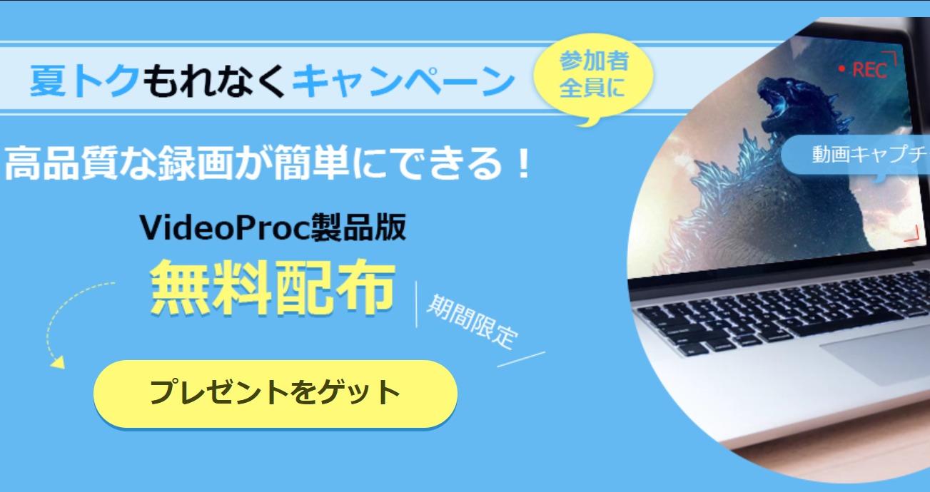 VideoProc 無料キャンペーン