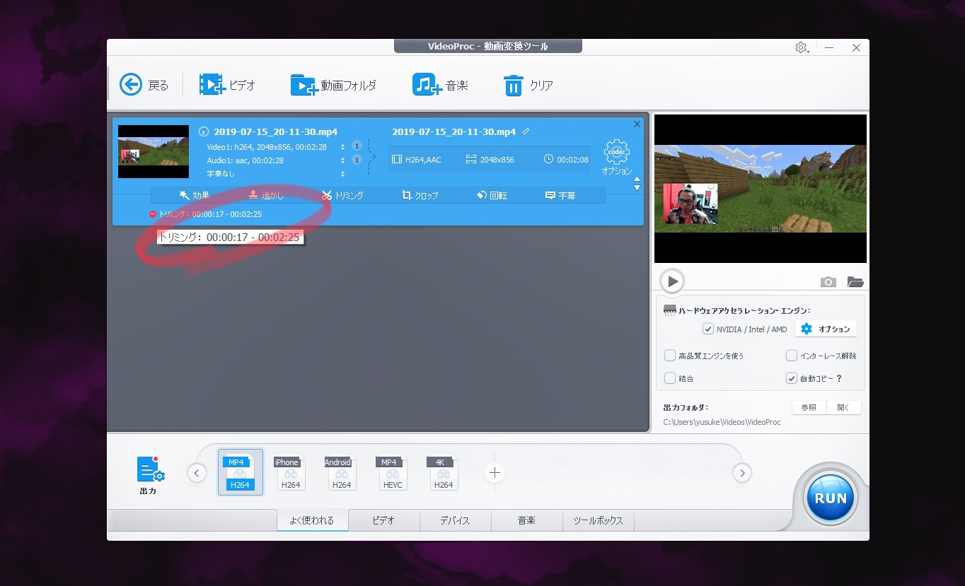 videoproc edit 005