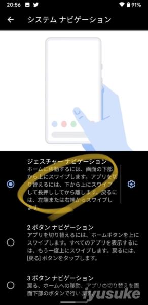 Android 10 ジェスチャー操作の設定