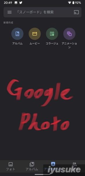 Googleフォト ダークテーマ