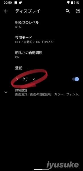 Android 10 ダークテーマの設定