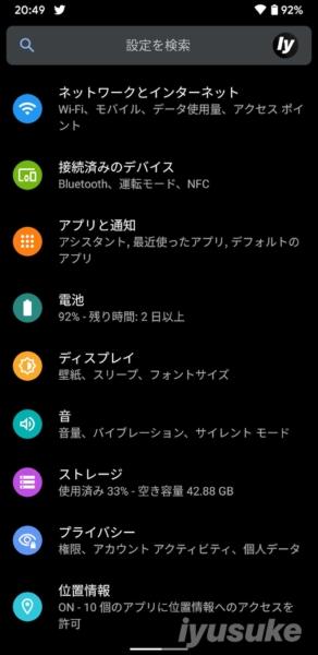 Android 10 ダークテーマ