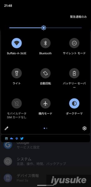android10 ダークテーマ 通知バー