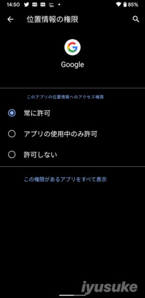 Android 10 位置情報の許可設定