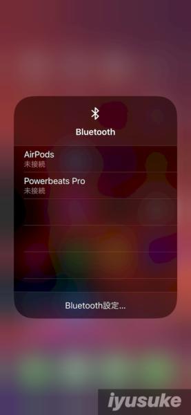 iOs 13 コントロールセンター Bluetooth