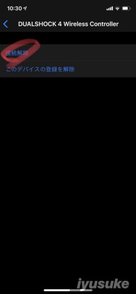 iOS13 PS4コントローラー 接続解除