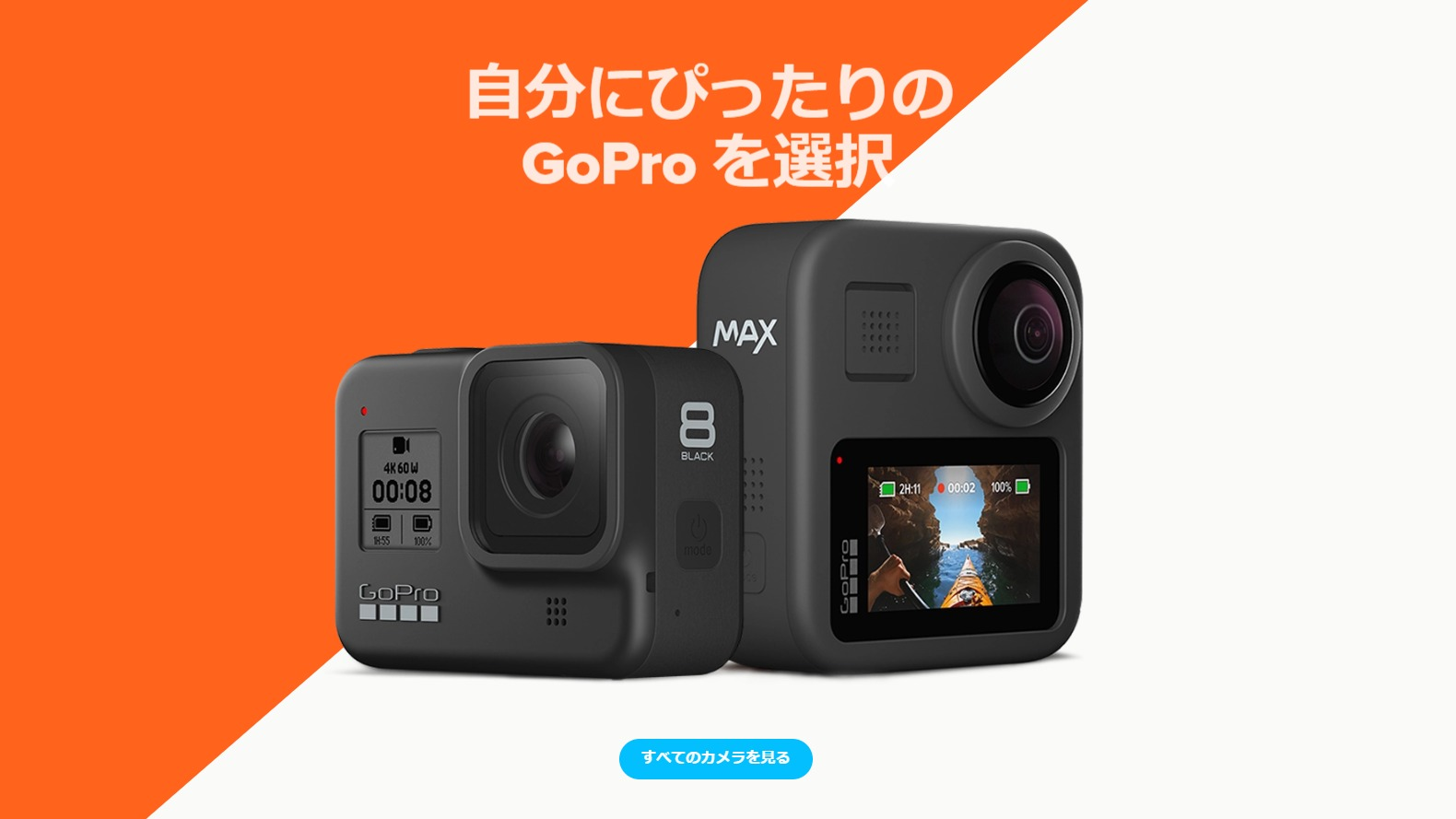 gopro-hero8-black-and-max