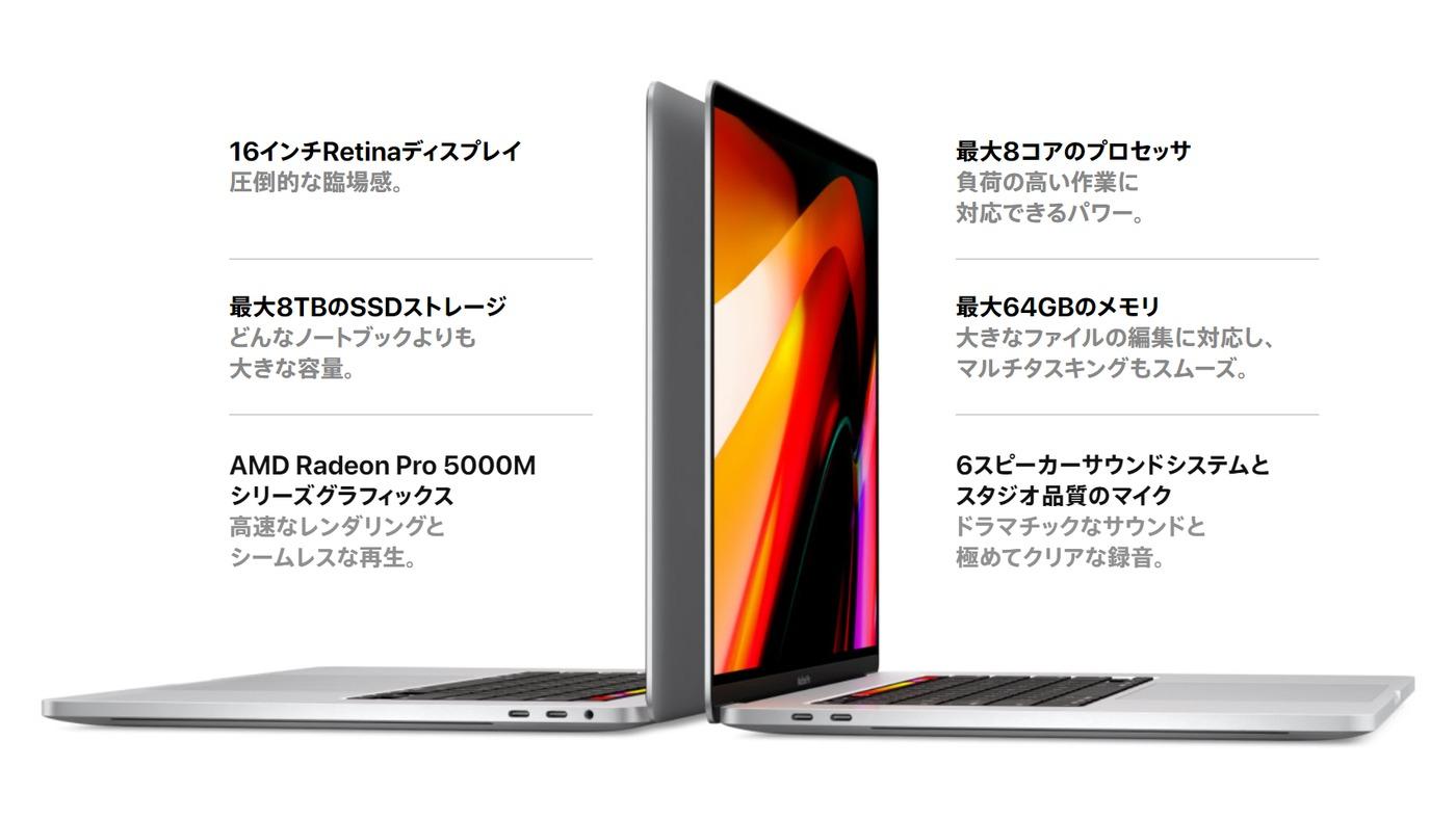 16インチ Macbook Pro スペック
