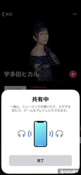 iOS 13 音楽共有機能