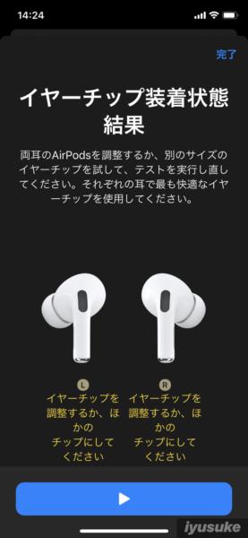 AirPods Pro イヤーチップ装着状態のチェック