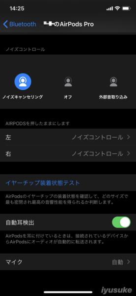 airpodspro setup (1)