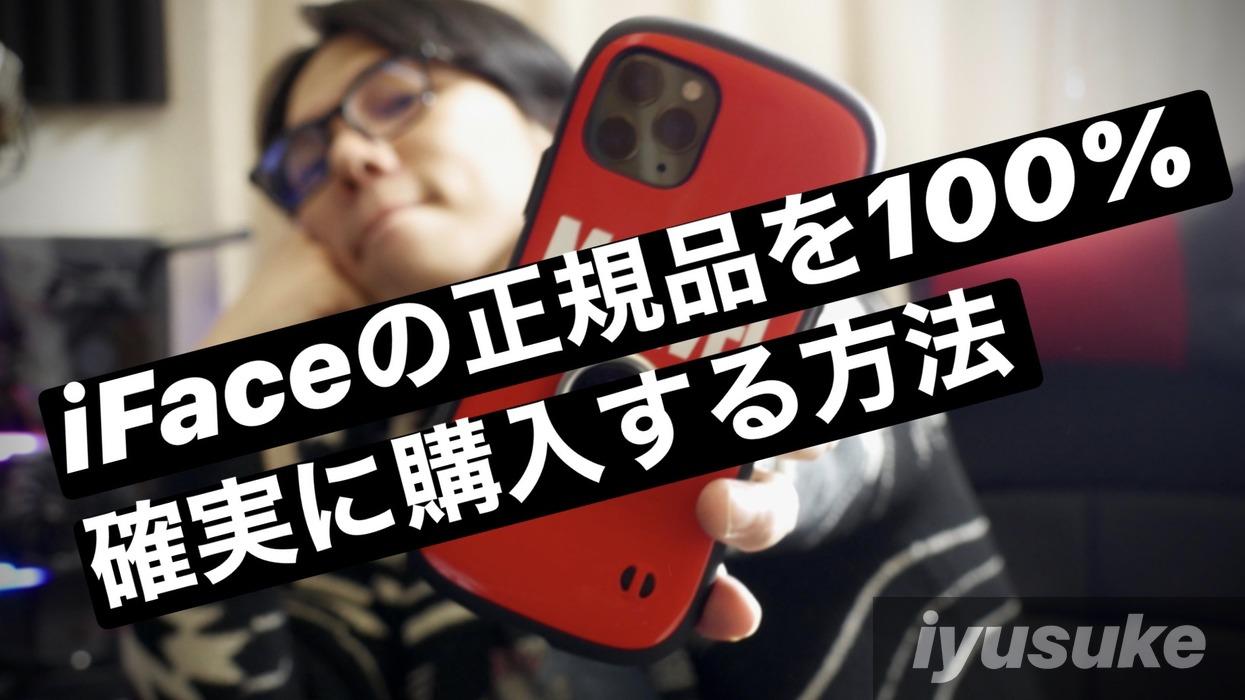 iFace Hamee 正規品を確実に購入する方法