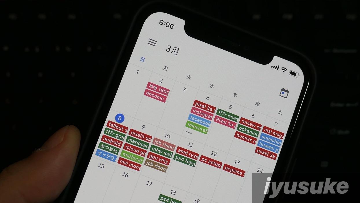 iCloud Google カレンダー 同期
