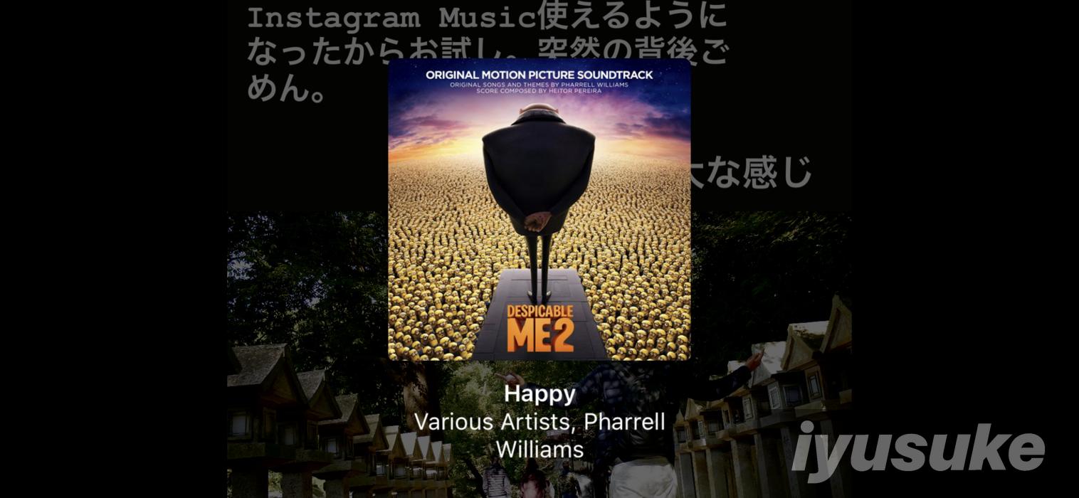 Instagram Music 音楽を付ける方法
