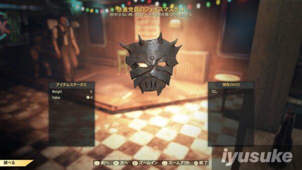 Fallout 76 急進党のマスク 不屈